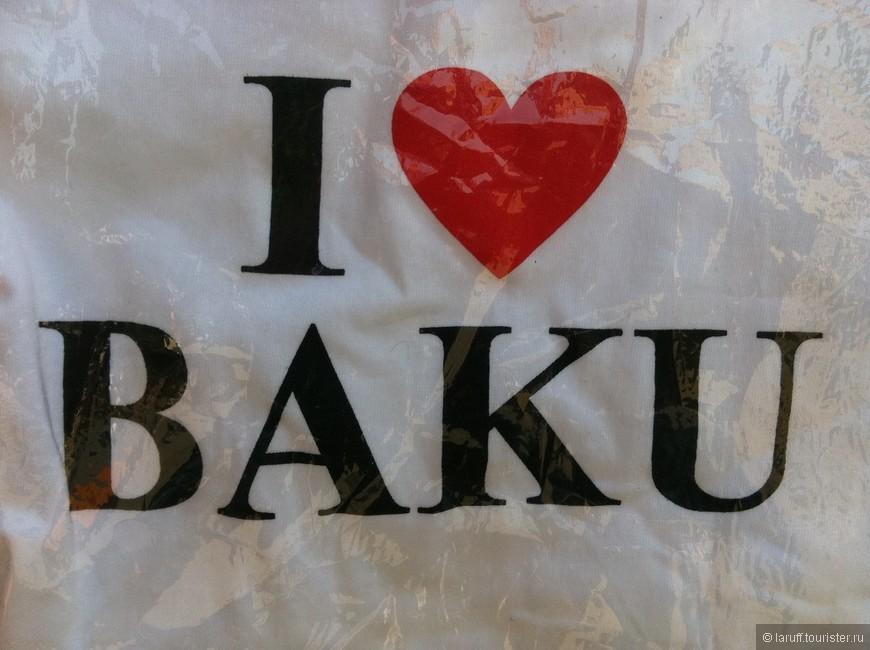 """Сами бакинцы называют свой город """"Баки"""". Вариант """"Баку"""" используется только в английском, русском и южно-монгольском языках))"""