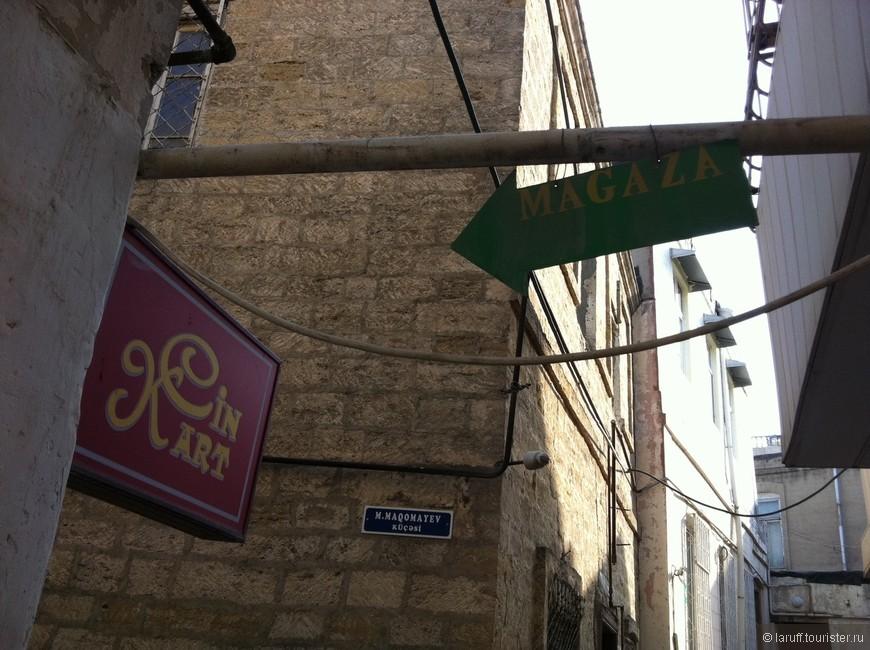 Большинство улиц Старого города названо в честь знаменитых азербайджанцев. На этом фото - переулок Муслима Магомаева.