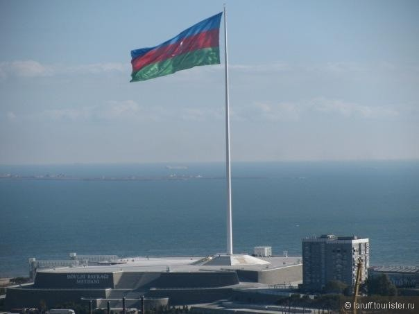 """Над Баку развивается самый высокий флаг в мире. Высота его """"древка"""" составляет 163 метра. Сам флаг довольно скромненький - всего 75 на 60 метров. Я слыхал, что недавно таджики переплюнули этот рекорд."""