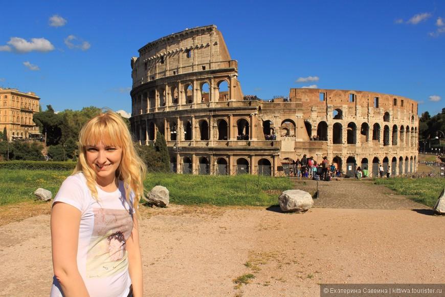 Немного себя. Всегда думала, что Колизей из белого камня, оказалось из красного.