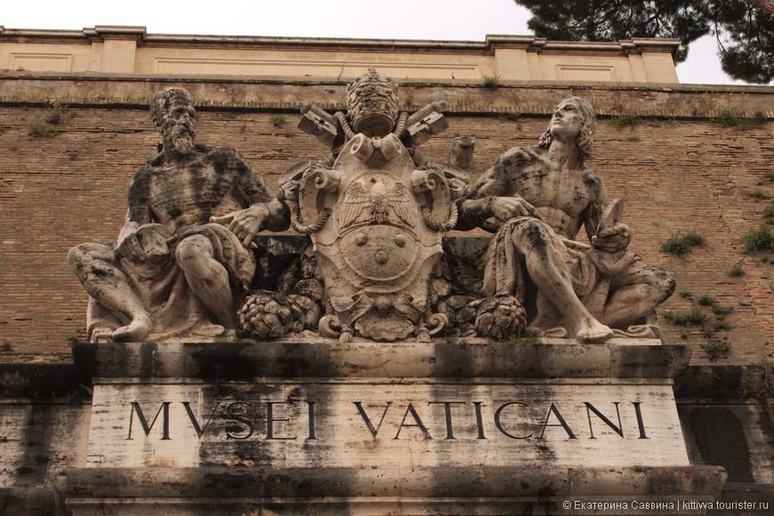 Вот они два главных творца - Микелянжело и Рафаэль встречают всех у музея Ватикана.
