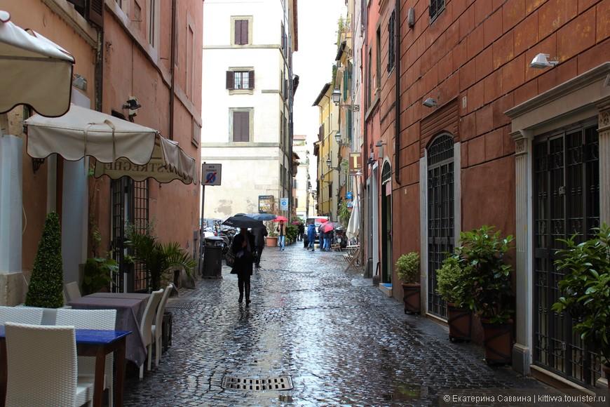 Рим все-таки уютный, пройдя по этим улочкам я его полюбила.