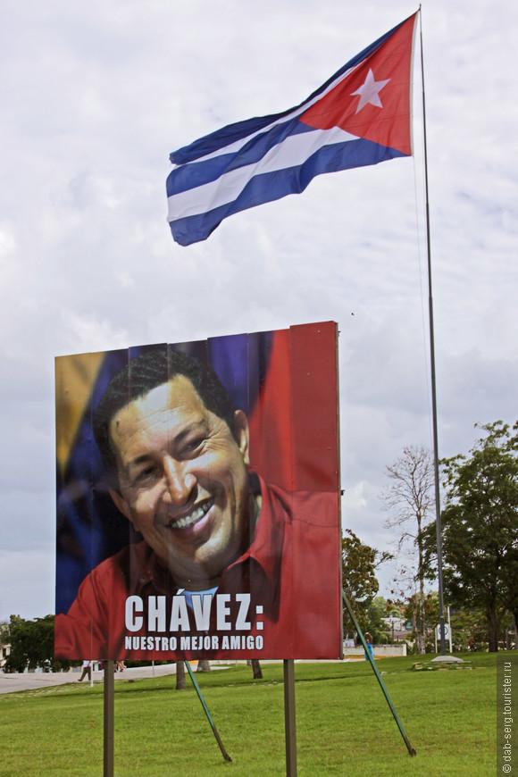 Друг и Товарищ Чавез! Куба чтит и помнит.