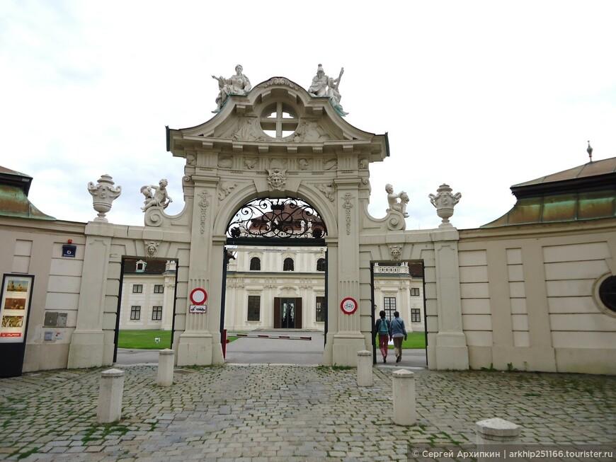 От площади Шварценбергплац в двух шагах и находится вход во дворец Бельведер. Дворец в центре Вены, входим в Нижний Бельведер