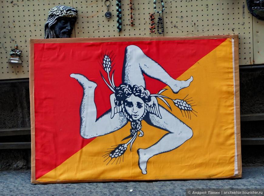 А это флаг Сицилии. Три ноги и голова медузы Горгоны - герб острова.