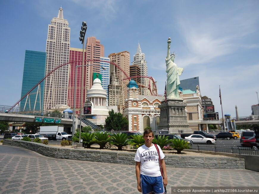 Лас-Вегас, у отеля-казино Нью-Йорк