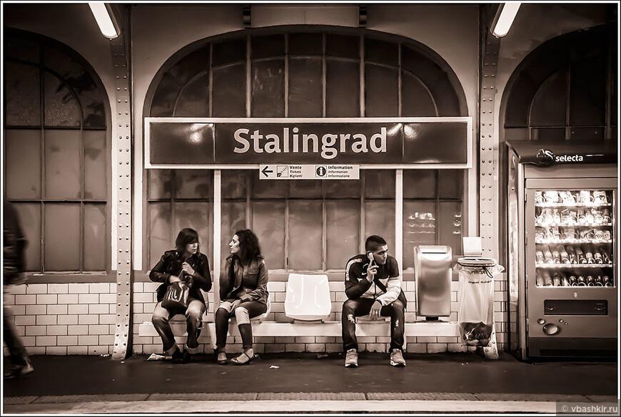 На станции метро Сталинград.