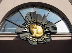 Московский зоопарк перешел на специальное новогоднее расписание