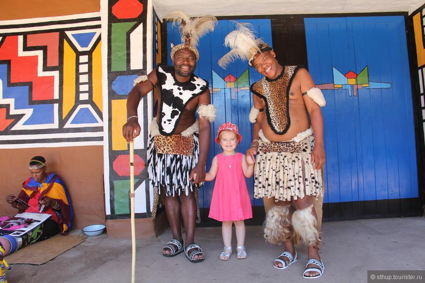 деревня зулу