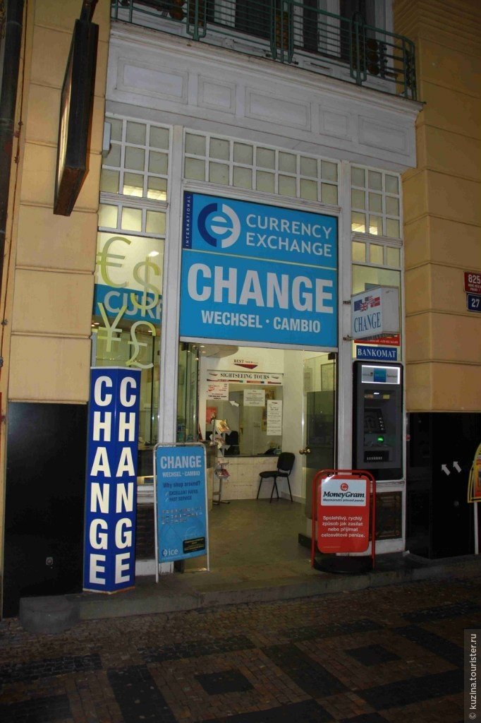 Обмен валюты в праге