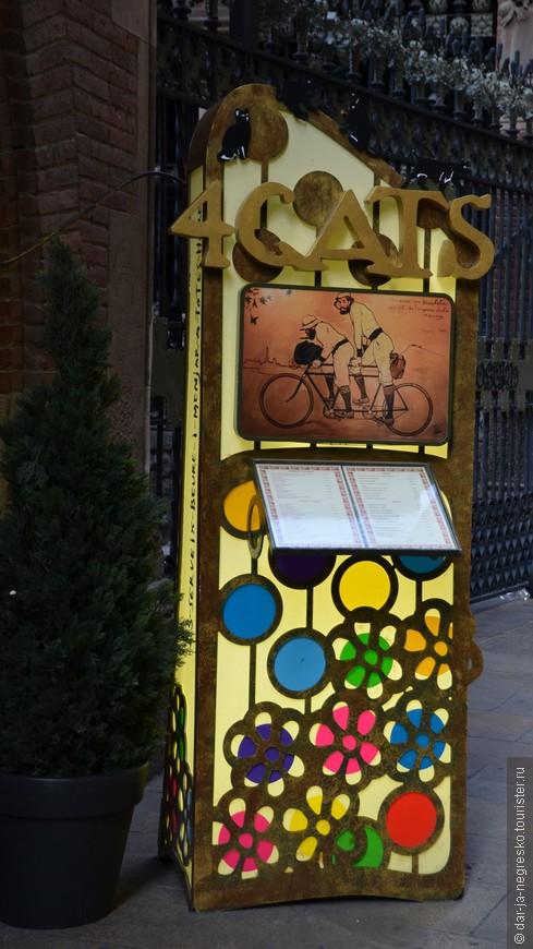 4 cats - любимое место Пабло Пикассо в Барселоне. Именно здесь он получает свой первый заказ - разработку оформления меню кафе-ресторана.