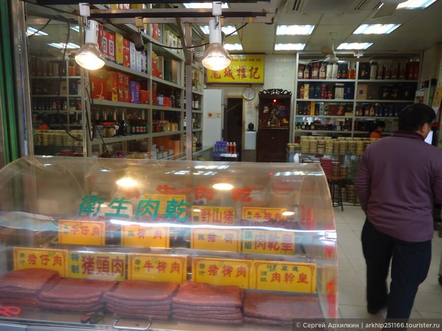 Кругом в Макао продают прессованное мясо, как пастила - разная- говядина,свинина- сладкая, соленая,перченная.