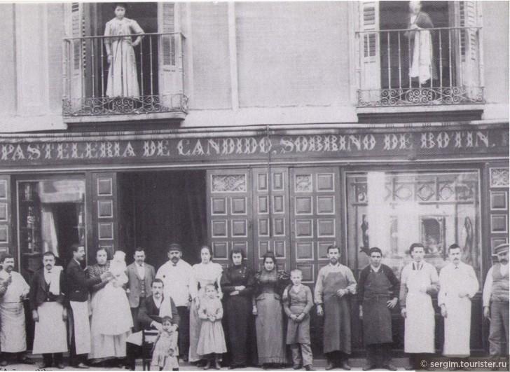 Sobrino de Botin - самый старый в мире ресторан.