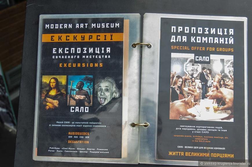 """Реклама экспозиции """"Сало"""", за окном одного из отелей. Эйнштейн и Мона Лиза с салом-это конечно сильно :D"""