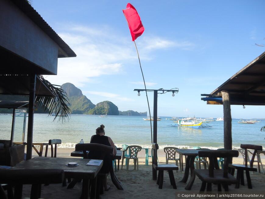 Прямо у кромки моря находятся рестораны и бары, цены не дорогие, спиртное вообще очень дешевое.Здесь я и завершил первый день в Эль-Нидо.