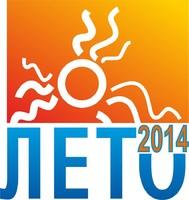 Выставка «ЛЕТО-2014» откроет свои двери в мир отдыха и удовольствий 4 и 5 апреля!