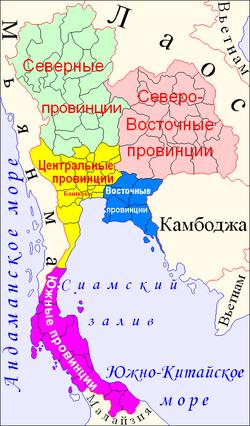 Регионы Тайланда