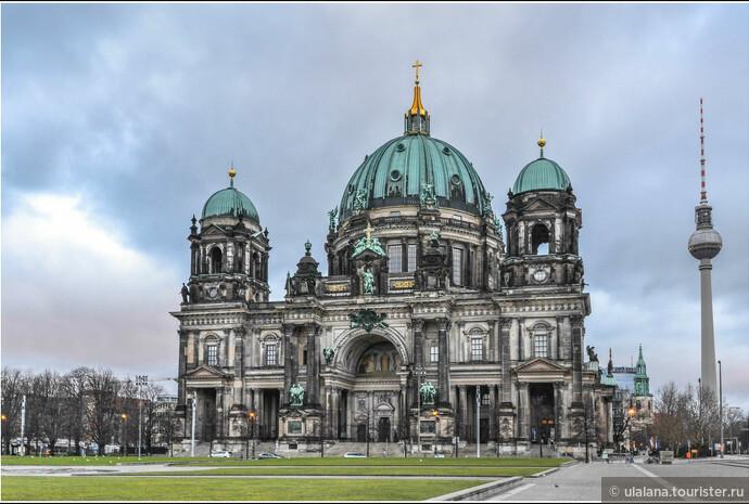 Берлинский собор.