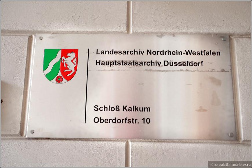 На сегодняшний день в замке Калькум размещается часть государственного архива федеральной земли Северный Рейн — Вестфалия
