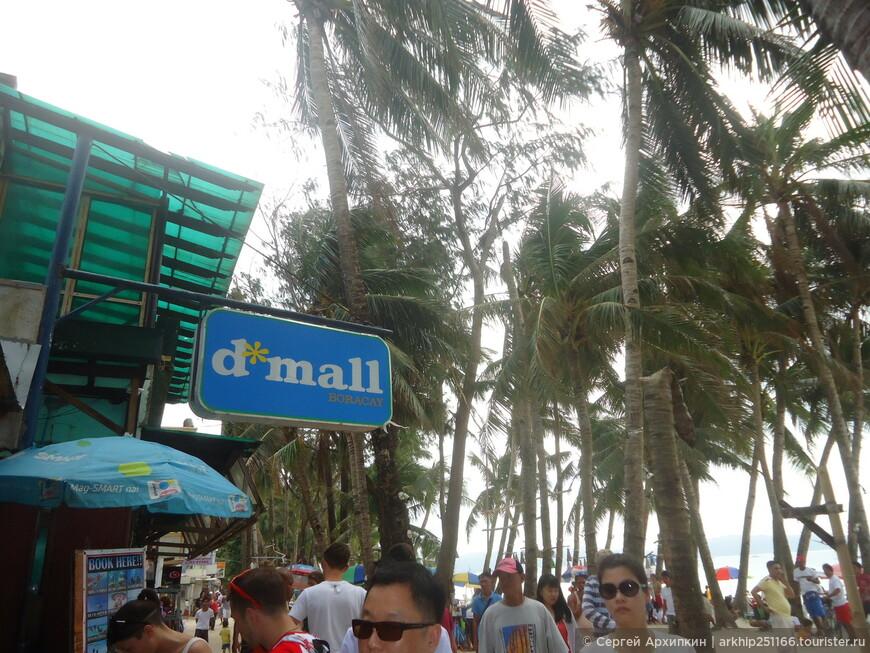 Улица Ди-Молл всего 100 метров в длину и завершается Белым пляжем.