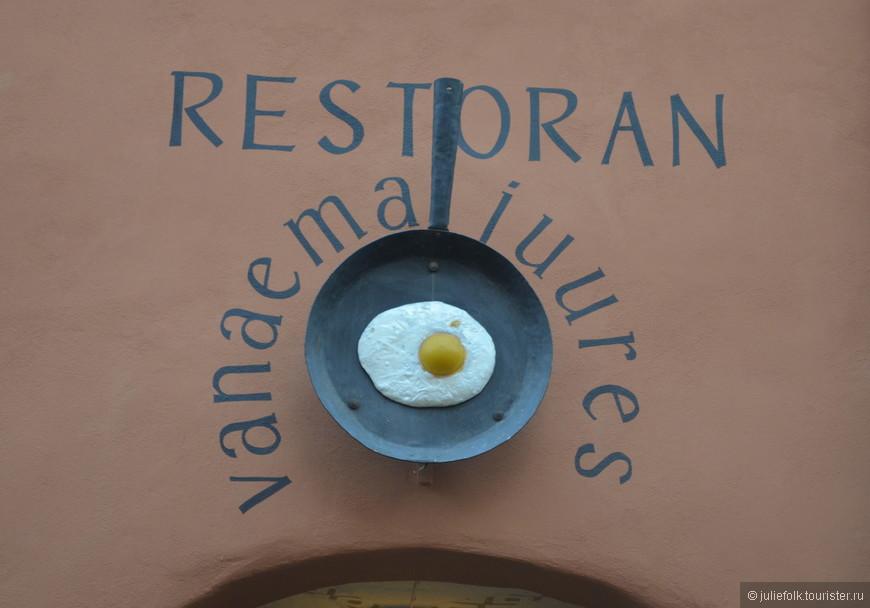 Очень понравилась вывеска ресторана :)