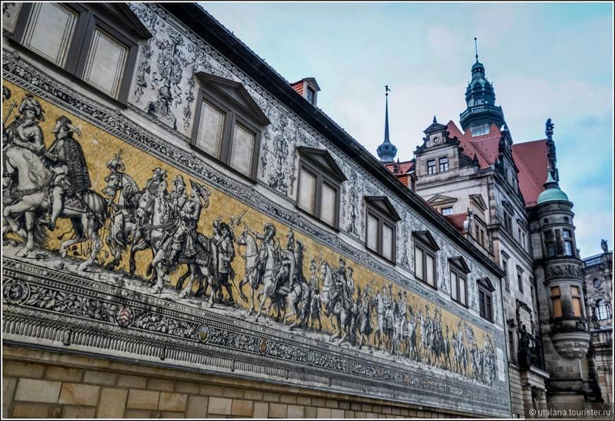 Крупнейшее в мире панно из мейсенских фарфоровых плиток «Шествие князей». Здесь изображена торжественная конная процессия, которая отражает 1000-летнюю историю княжеского дома Веттинов, правящего в Саксонии.