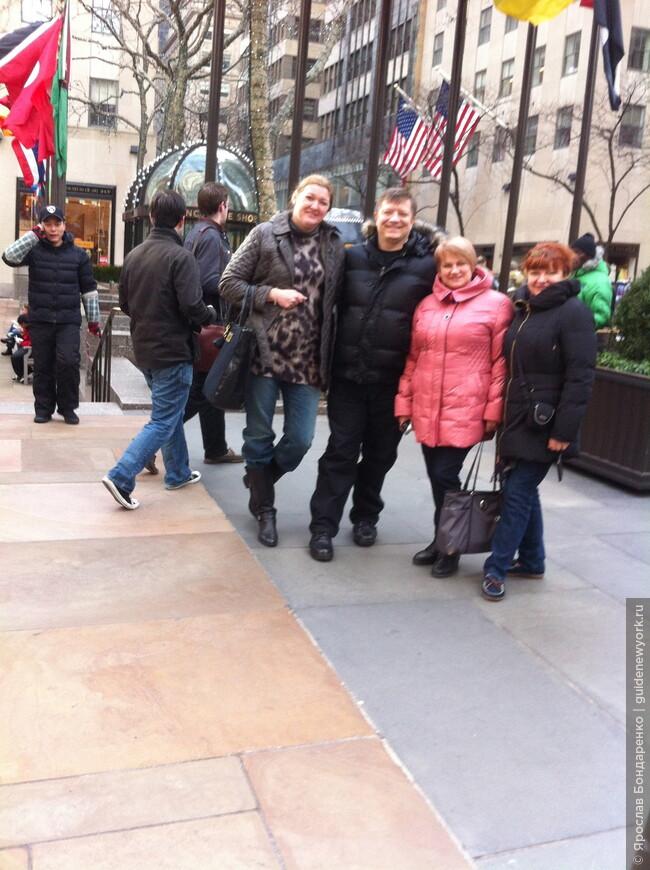 С туристами на Рокфеллер-центре.