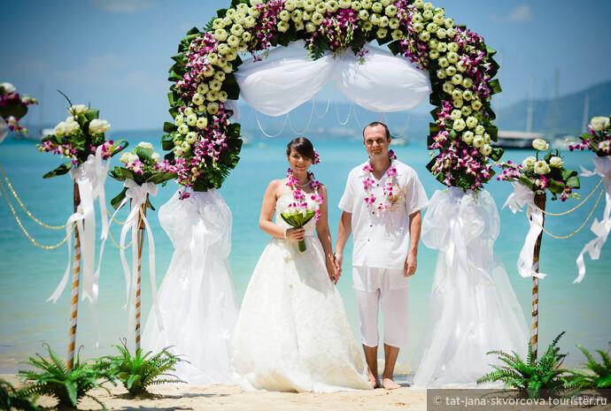 Свадебное путешествие в Страну Улыбок