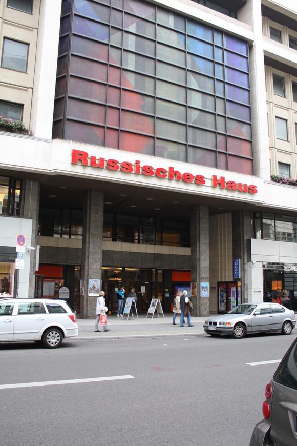 Русский дом в Берлине