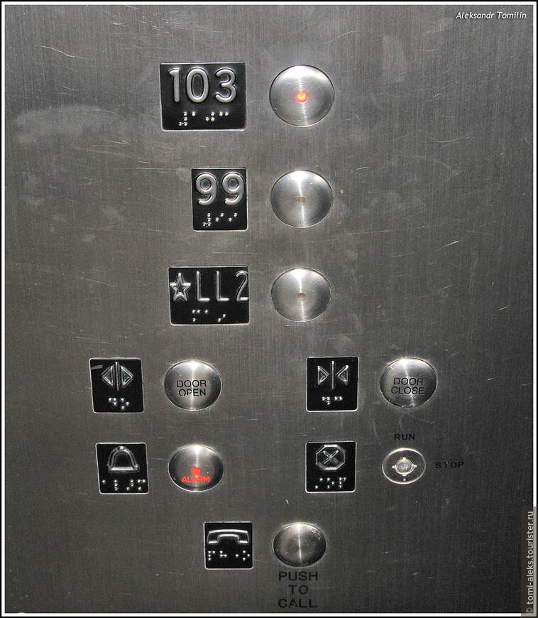 """Как видно по кнопкам этого скоростного лифта, мы взобрались на 103 этаж. Вспомнилась шутка из фильма """"Миллионер поневоле"""". Когда главный герой поинтересовался жизнью лифтера, тот ответил, что вся его жизнь - то спуски, то подъемы. Вот и этот трудяга-лифт возит туристов. Обратите внимание еще на пупырышки под цифрами. Это - для слепых. Как-то сложно представить такое у нас. В Америке везде не забывают про инвалидов..."""