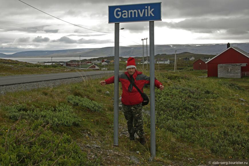 Гамвик. Деревушка рыбаков на краю северной Европы.