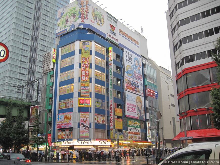 Район Акихабара (недалеко от станции Tokyo) - крупнейшая торговая зона для фанатов  электронной, компьютерной техники, аниме, в том числе новых и подержанных товаров. Новые товары в основном встречаются на главной улице Тюодори, а  использованные и запчасти - в переулках.