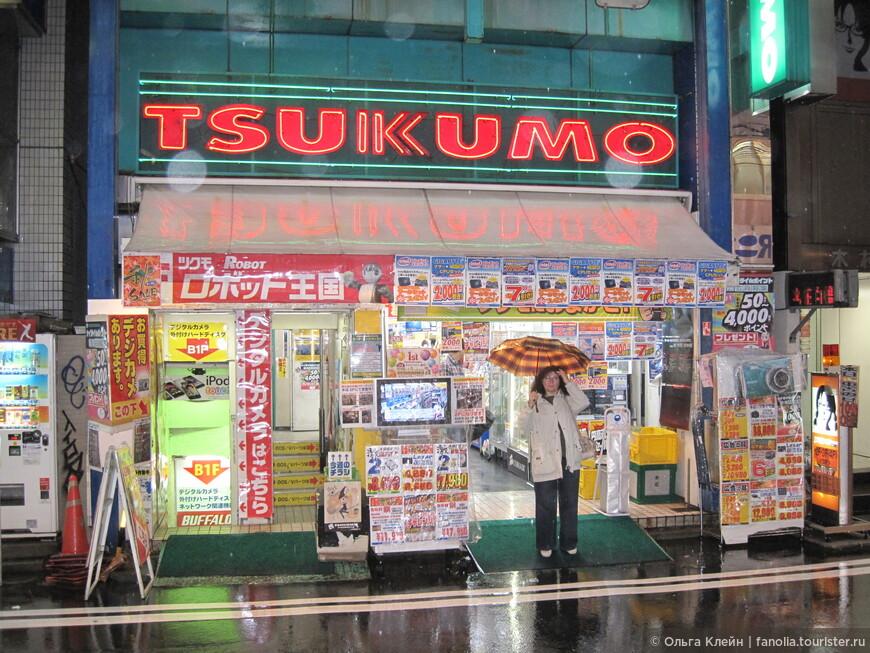 Я давно мечтала посетить выставку роботов или хотя бы магазин. С трудом нашли магазин роботов Цукумо. Но он немного разочаровал, слишком сложные и дорогие роботы - действительно для фанатов, хорошо разбирающихся в электронике.
