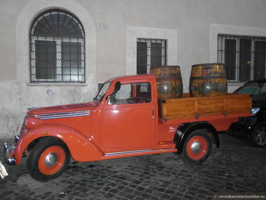 Когда то вино в Рим привозили в бочках из винодельческих районов в окрестностях города (Кастелли Романи). На этой фотографии машина, а ещё раньше вплоть до сороковых годов прошлого века характерные римские персонажи (Карреттьери) или на римском диалекте Er carrettiere – развозчики вина поставляли бочки на специальных повозках. Путешествовали они ночью, караванами, что бы вместе защищаться от многочисленных разбойников и воров. Обычно их сопровождала собака или прирученная лисица.
