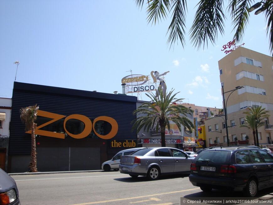 В городе много дискотек и ночных клубов - это самый молодежный курорт Коста-Брава и в основном предназначен для молодежи