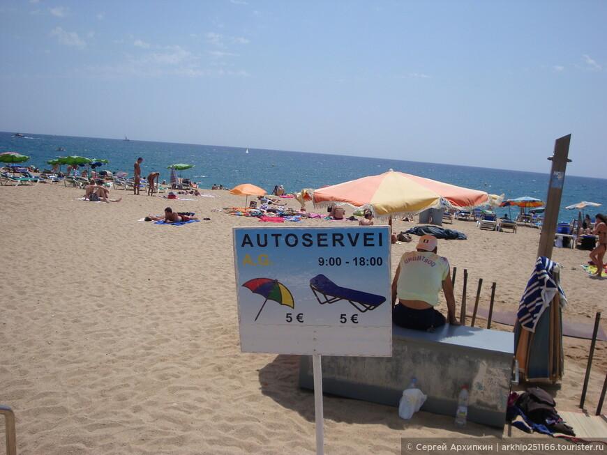 Все пляжи в Испании общественные - то есть бесплатные.Но за 5 евро можно взять например зонтик