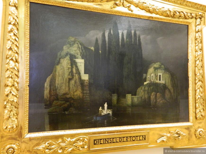 Остров мертвых. Это картина из частной коллекции и в Эрмитаже она временно. Считается ,что именно с нее началось художественнон направление -символизм