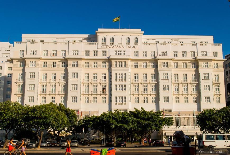 самый знаменитый (и самый дорогой) отель в Рио
