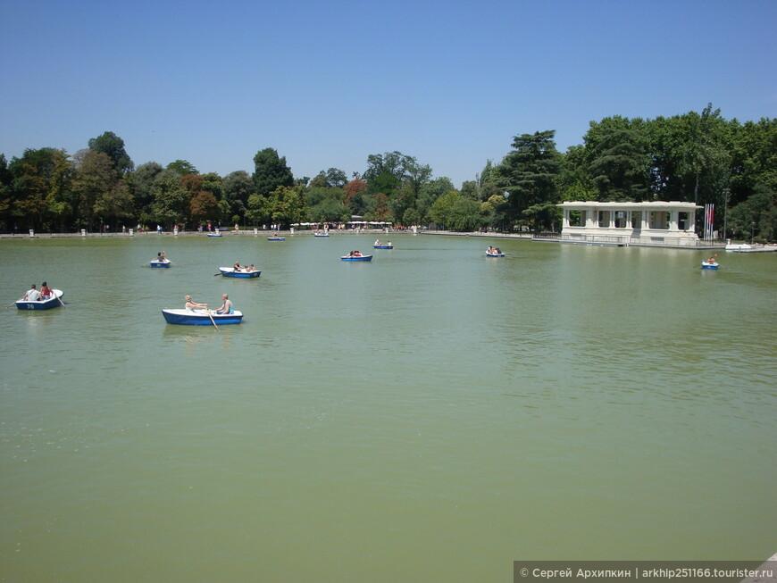 В парке Ретиро