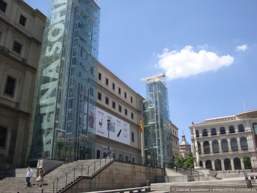 Фасад музея - Центра Искусства королевы Софии
