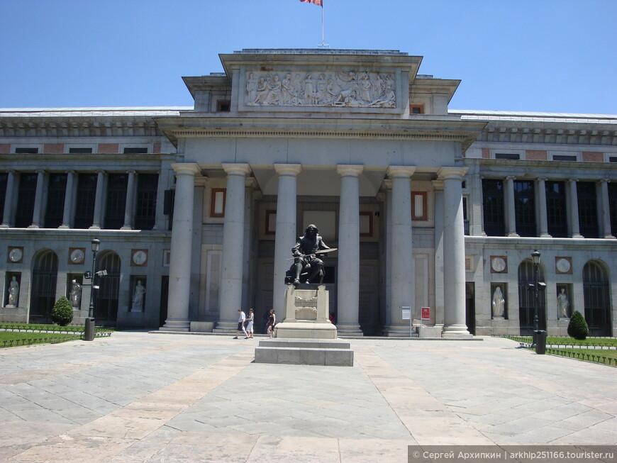 Памятник великому испанскому художнику Веласкису.