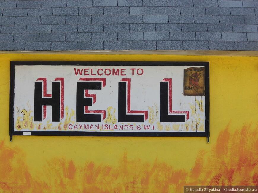 Деревня со сказочным названием.