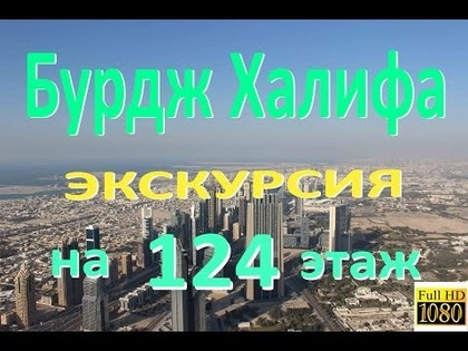 Бурдж Халифа - экскурсия на 124 этаж AT THE TOP, 09:22