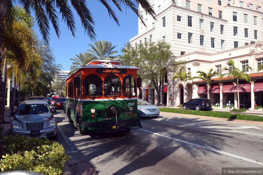 Бесплатный  автобус Trolley  курсирует между Корал Гейблс и Даунтауном Майами.