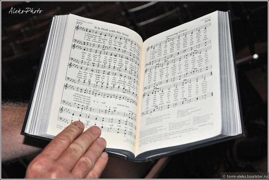 """Во время церковной службы объявляется какую страницу надо открыть, и все поют сообща гимн. Вот сейчас страница открыта на одном из самых известных американских гимнов Amazing Grace (Изумительная благодать). Едва ли в Штатах найдется человек, который бы не знал мелодию этого хита музыки """"соул""""..."""