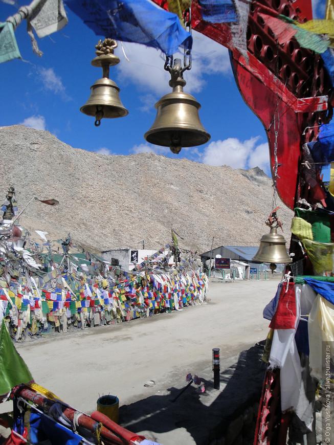 Почти на всех перевалах развешиваются буддистские флажки и стоят маленькие храмики (они больше похоже на индуистские, хотя там смесь индуизма с буддизмом). На ЧангЛа перед входом в храм ещё развешаны колокольчики...