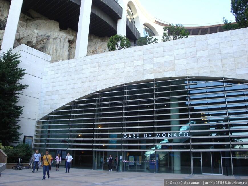 Фасад и вход в железнодорожный вокзал Монако