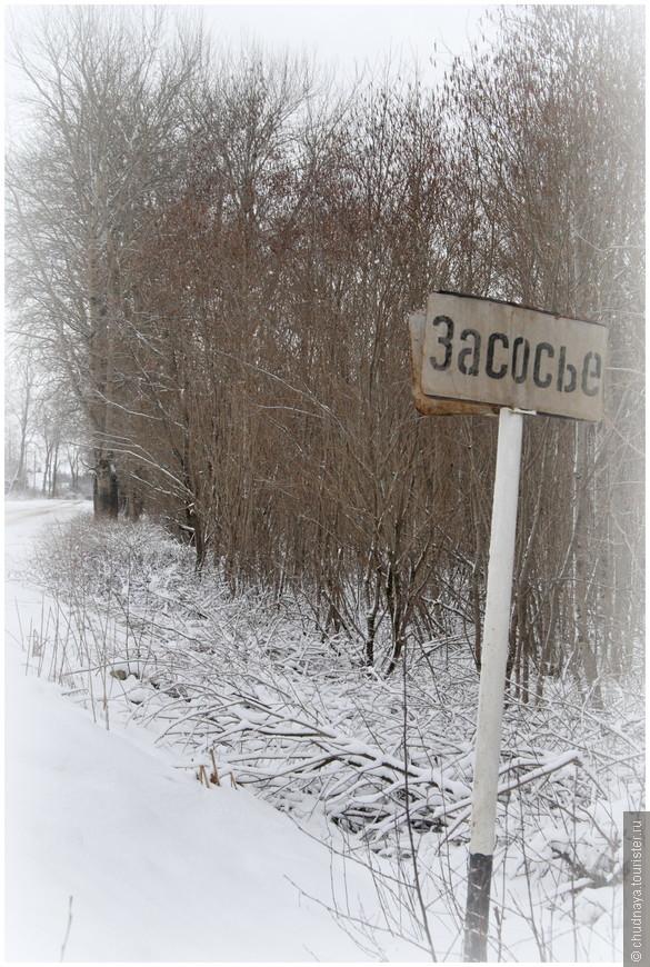 И снова здравствуйте, и в Засосье снова зима!