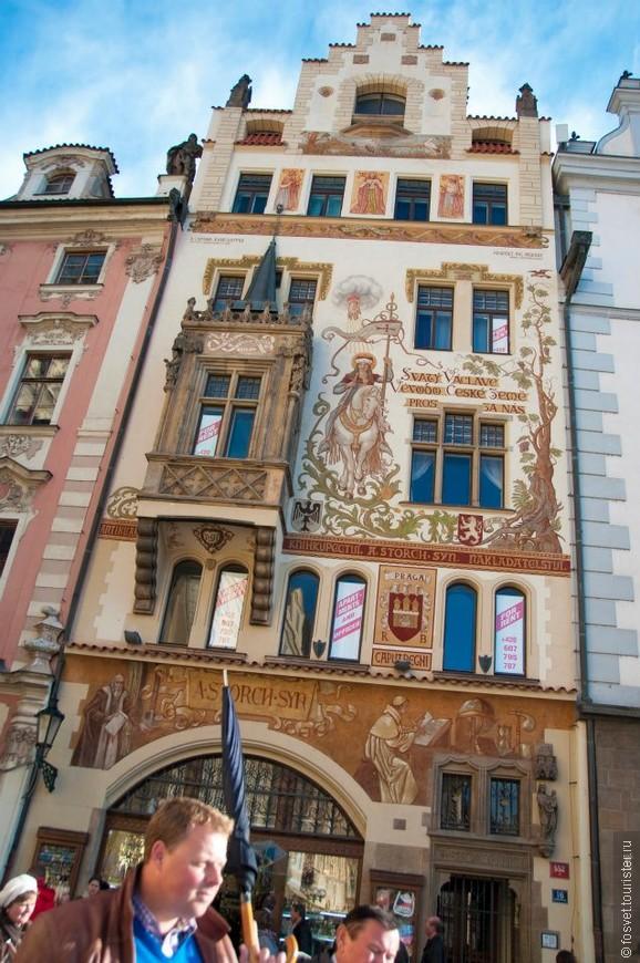 Расписной дом в центре Праги