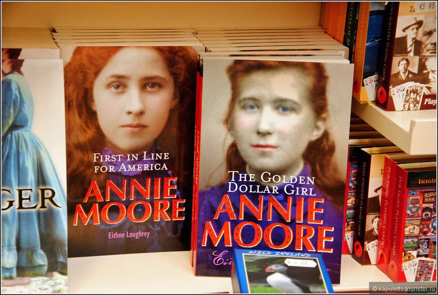 Энни Мур - символ эмиграции для любого ирландца, всего из страны эмигрировали 6 млн человек, через Коб - 2.5 млн человек.